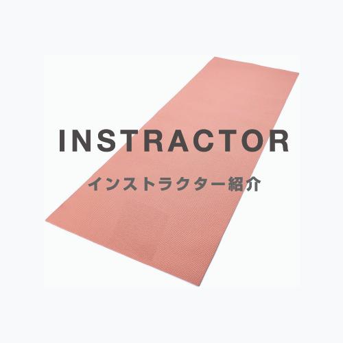 INSTRUCTOR - インストラクター