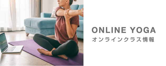 ONLINE YOGA - オンラインヨガ