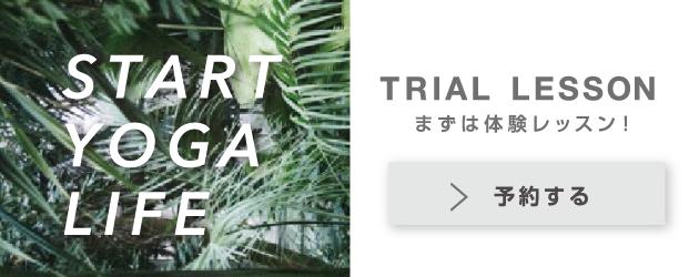 TRIAL LESSON - 体験レッスン
