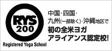 中国・四国・九州(一部除く)・沖縄地区で初の全米ヨガアライアンス認定校!