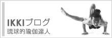 ヴァイクンタヨガセンター沖縄のディレクター坂東イッキのブログです。