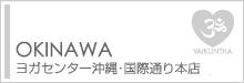 ヴァイクンタヨガセンター沖縄ホームページ