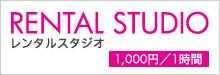 広島のレンタルスタジオについてはこちらから