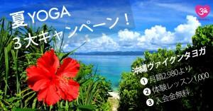 夏ヨガ広告-1024x536のコピー