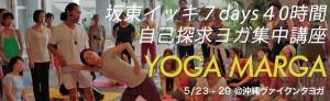 yogamarga