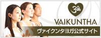 ヴァイクンタヨガ公式WEBサイト