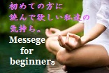 messege for beginners