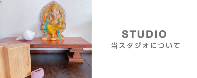 STUDIO - ヴァイクンタヨガセンター スタジオ
