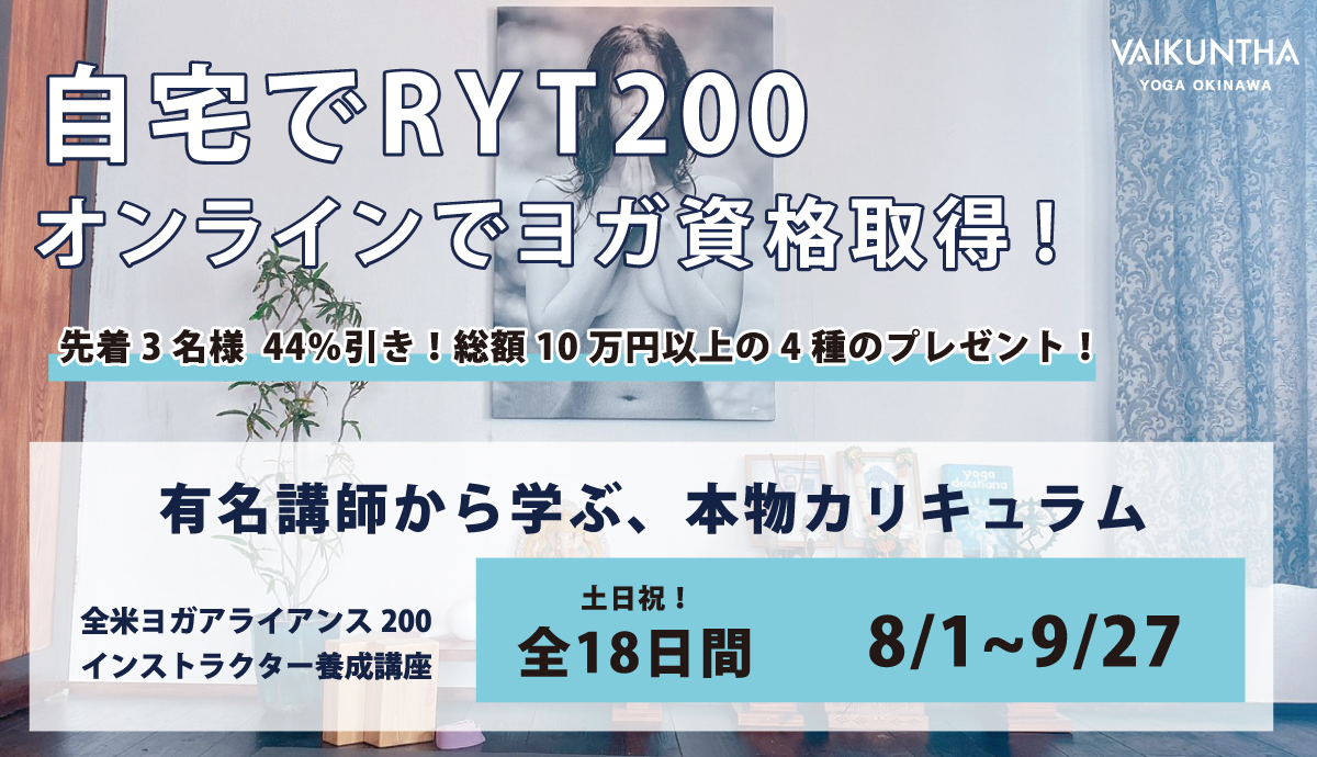 2020年 秋季 TTC資格取得 自宅でRYT200!オンラインでヨガ資格取得!