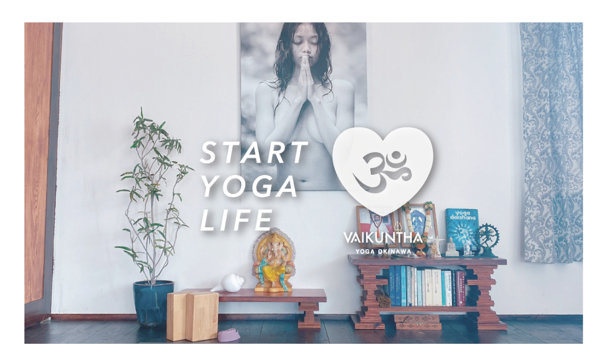ヴァイクンタヨガ START YOGA LIFE