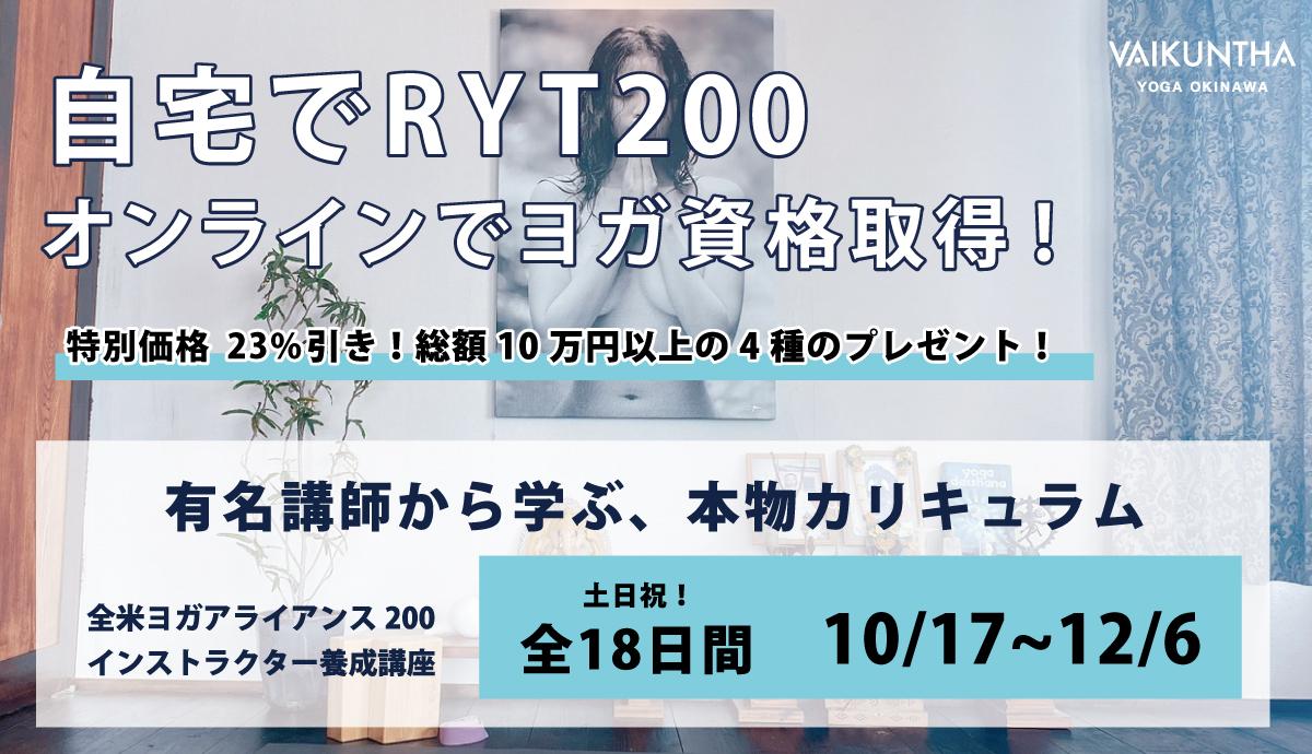 オンラインTTC2020 秋(10~12月) オンラインで資格取得!